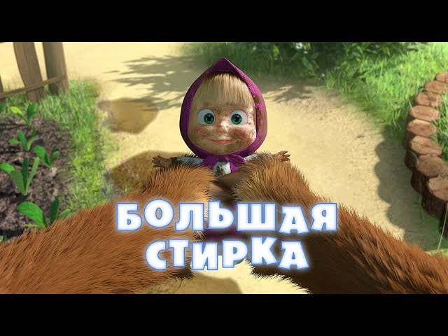 Маша и Медведь: Большая стирка (Серия 18)
