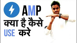 What is AMP (Accelerated Mobile Pages) and how to Use It (▀̿Ĺ̯▀̿ ̿) - The Nitesh Arya