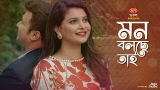 Mon Bolche Tai (মন বলছে তাই) | Official Music Video 2018 | Nayeem | Sabnam Faria | Kona | Emon