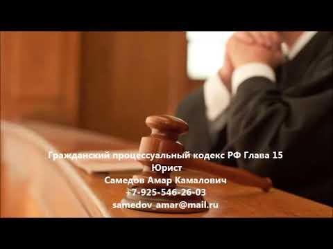 Гражданский процессуальный кодекс  РФ Глава 15 СУДЕБНОЕ РАЗБИРАТЕЛЬСТВО