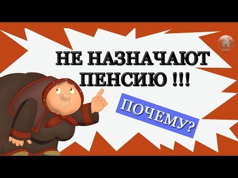 В России отказывают в пенсии по старости