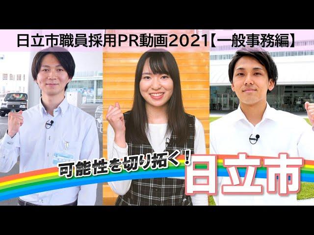 日立市職員採用PR動画2021【一般事務編】