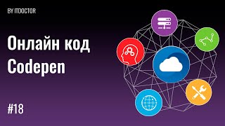 Пишем код на CodePen на HTML, CSS, JS, Урок №18