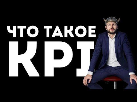 Что такое KPI? Ключевой показатель эффективности сотрудника