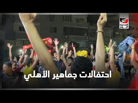 احتفالات جماهير الأهلي بعد التأهل لنهائى دوري أبطال أفريقيا على حساب الوداد