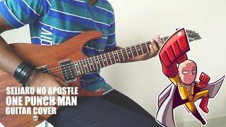 One Punch Man Season 2 OP - Seijaku no Apostle - Guitar Cover/Instrumental Remix【ワンパンマン】