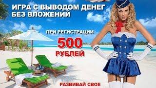 Онлайн казино без вложений на реальные деньги играть в покер казино бесплатно