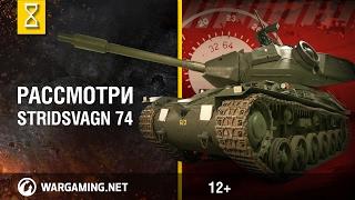 Рассмотри Stridsvagn 74. В командирской рубке. Часть 1 [World of Tanks]