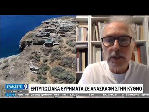Κύθνος   Αρχαιολογικοί θησαυροί σερ βραχονησίδα της Κύθνου   08/11/2020   ΕΡΤ