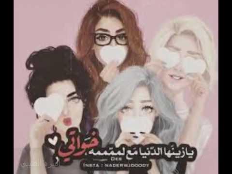 شيله أمي أبوي أخواني أخواتي