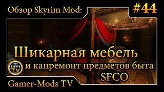 ֎ Шикарная мебель и капремонт предметов быта / SFCO ֎ Обзор мода для Skyrim ֎ #44