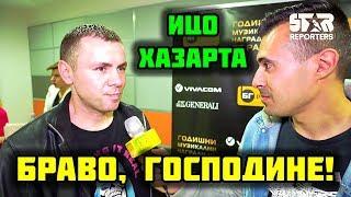 """Ицо Хазарта: """"Браво, господине"""" е фразата на България!"""