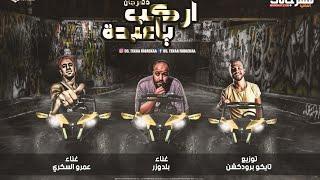 """مهرجان """" اركب يا عبده نيني نيني ???? """" عمرو السكرى و البلدوزر - توزيع تايكو برودكشن تحميل MP3"""