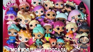 КУКЛЫ ЛОЛ СЮРПРИЗ МУЛЬТИКИ! ПОДДЕЛКА УКРАЛА МОЮ КОЛЛЕКЦИЮ Мультики #lolsurprise #doll