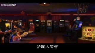 【NG】來介紹一部我想當好人的電影《無敵破壞王Wreck It Ralph》