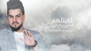 حسين غزال - تعبتلهم   حصرياً 2021 تحميل MP3