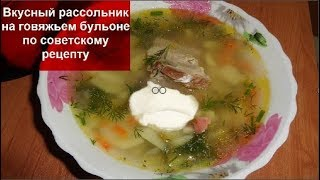 Вкусный рассольник на говяжьем бульоне //Рецепт в описании видео//Домашняя кухня СССР