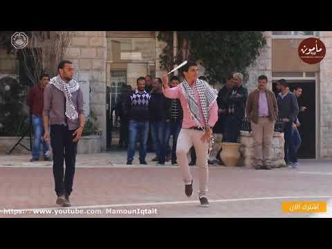 دبكة شعبية في ساحات جامعة القدس- ابو ديس