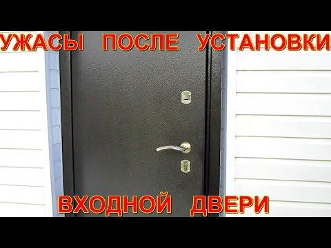 Ужасы после установки входной металлической двери