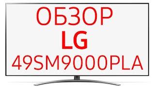 Телевизор LG 49SM9000PLA SUPER UHD 4K Cinema HDR с Dolby Vision & Atmos Технология NanoCell процессор α7 II поколения от компании Telemaniya - видео