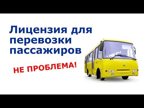 Лицензирование перевозки пассажиров. Как получить лицензию?