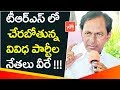 TDP & Congress Leaders Joins To TRS Party | CM KCR | Telangana News | YOYO TV Channel