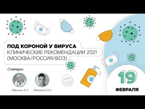 Под короной у вируса. Клинические рекомендации 2021 (Москва/Россия/ВОЗ). 19.02.2021
