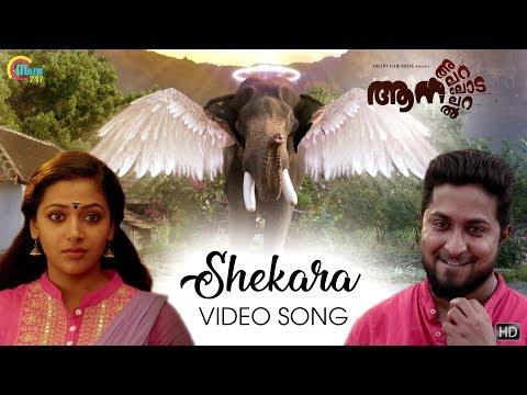 Shekara Song - Aana Alaralodalaral - Suraj Venjaramoodu