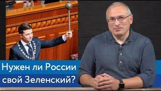 Нужен ли России свой Зеленский?   Блог Ходорковского   16+