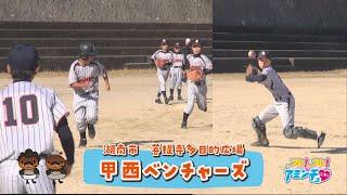 中学生の野球好き集合!「甲西ベンチャーズ」湖南市 菩提寺多目的広場