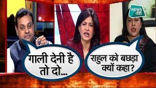 LIVE शो में 'नेताओं की गाली' पर भिड़ गए संबित और रागिनी EXCLUSIVE  News Tak