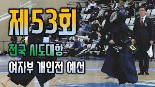 제53회 전국시도대항전 검도대회 여자부 개인전 화성시청 임나현 vs 초당대 이정은 영상