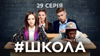 Школа. 29 серия