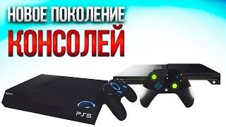 Новые КОНСОЛИ PS5 и XBOX в 2020? Аналитика и информация