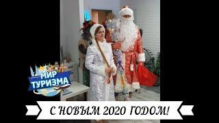 Новый год 2020 в Мир Туризма