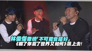 林俊傑撒嬌「不可能會唱好」 《輸了你贏了世界又如何》飆上去!