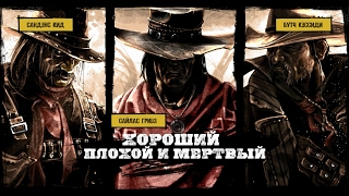 Call of Juarez: Gunslinger - Сандэнс Кид и Бутч Кэссиди - Episode 9