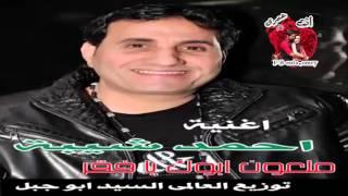 تحميل اغاني احمد شيبه الفقر والجدعنه MP3
