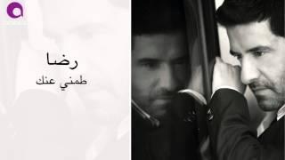 تحميل اغاني رضا - طمني عنك - Rida - Tameny 3annak MP3