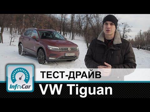 Volkswagen  Tiguan Паркетник класса J - тест-драйв 3