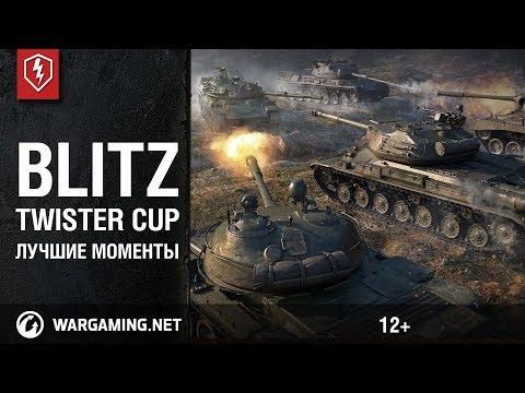 Blitz Twister Cup: лучшие моменты