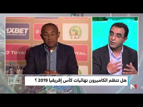 العرب اليوم - موعد حسم أمكانية سحب تنظيم كأس الأمم الأفريقية من الكاميرون