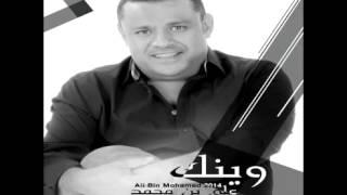 تحميل اغاني Ali Bin Mohammed...Doom Tak | علي بن محمد...دوم تك MP3