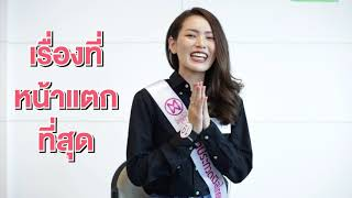 Introduction Video of Pornnapat Ployparichat Contestant Miss Thailand World 2018