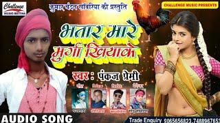 2019 ka bhojpuri gana