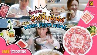 กินบุฟเฟ่ต์จัดหนักผ่าน VDO Hangout กับเพื่อนจะเป็นไง?? | EatAround EP.164