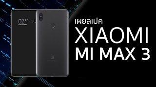 เผยสเปค Xiaomi Mi Max 3 | Droidsans
