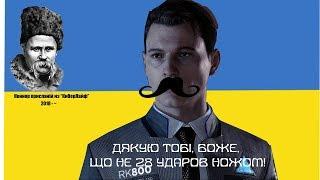 28 Ударов ножом на украинском! [UKRDUB]