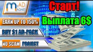 MyAdmagnet - старт проекта + выплата 6$