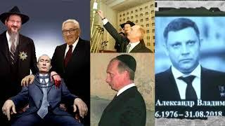 ТАЙНА Убийства Захарченко ДНР = ДРГ = ФСБ РАСКРЫТА
